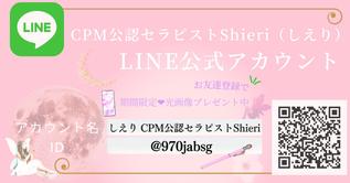 CPM公認セラピストしえり公式Line