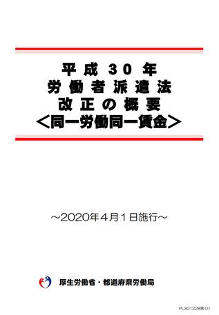 派遣元 改正 高橋孝司社会保険労務士事務所