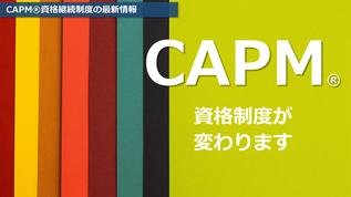 CAPM®資格継続制度変更のイメージ画像