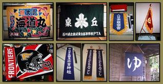 旗、大漁旗、応援旗、優勝旗、部旗、流れ旗、神社幟、相撲幟、宣伝幟