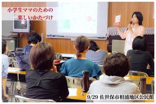 ◆9/29 相浦地区公民館主催講座