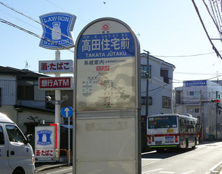 県道「子母口綱島線」に近く、バス停「高田住宅前」からは綱島駅や高田駅方面へ頻繁にバスが発着しています
