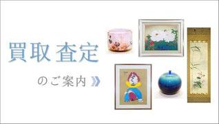 時価評価と同時に掛け軸、絵画、工芸、古美術、骨董品の買取査定も行っております。