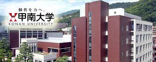 甲南大学公式ホームページ