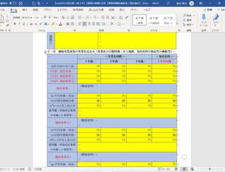 事業再構築補助金専用事業計画書の雛形サンプル④