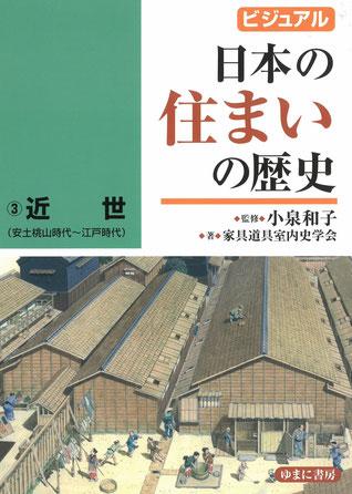 ゆまに書房『ビジュアル日本の住まいの歴史 近世』