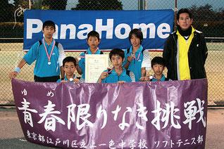男子準優勝の江戸川区立一色中学校