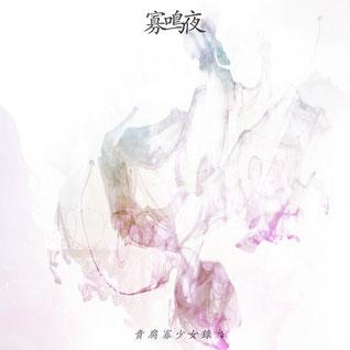 [CD] 貴腐寡少女錄+4 (Jacket-A)