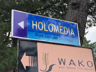 「HOLOMEDIA」看板