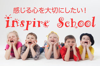 【Inspire School】インスパイアースクール
