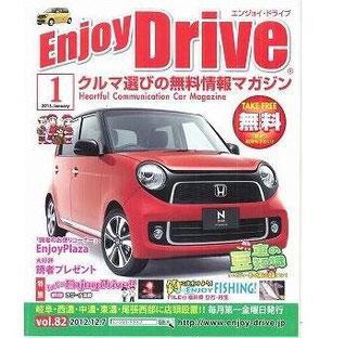 EnjoyDrive 1月号