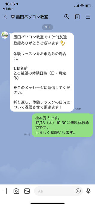 亀戸パソコン教室LINE