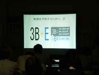 転倒予防=Body(強い体)+Bone(強い骨)+Brain(脳の活性化)+Environment(環境への配慮)