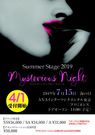 二ツ森亨ダンスアカデミー SummerStage2019