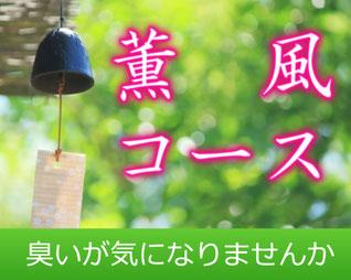 エアコンクリーニング カートピア石橋/島根県松江市