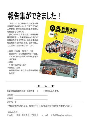 報告集の全文を「9条世界会議・関西2013」のホームページでもお読みいただけます。