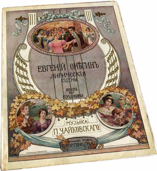 Евгений Онегин, Чайковский, старинные ноты