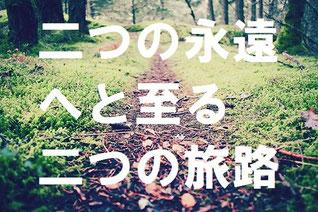 人生とは旅である。永遠。目的地。