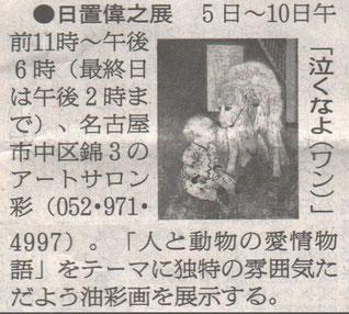 7月2日(土) 朝日新聞朝刊掲載