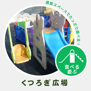 遊具スペースで沢山遊べる くつろぎ広場 岡山フルーツ農園 とれたて岡山産直マルシェ併設のビニールハウスなので雨の日にも安心
