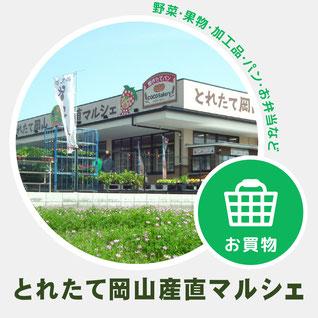 岡山市東区西大寺にある直売所 とれたて岡山産直マルシェ 野菜 果物 惣菜 お弁当他