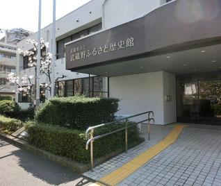 ふるさと歴史館は、武蔵境駅から東小金井のほうに中央線沿いに向かう新しい道を約10分歩くと右側に見えて来ます。通りすぎないように注意です。写真は北側にまわった入口です