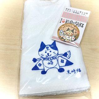 黒崎猫タオル&缶バッジ