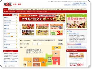 ケータリングやお弁当を表参道渋谷 貸し会議室でデリバリーできます