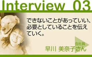 早川美奈子さんへのインタビュー(2006年)