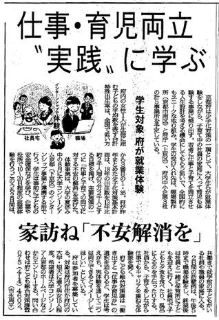 2017/5/9 京都新聞