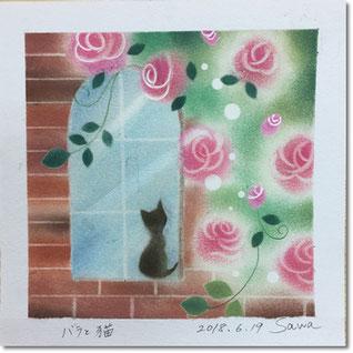 パステルアート薔薇と猫