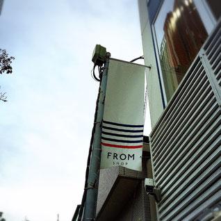 FORMSHOP(フロムショップ)の垂れ幕