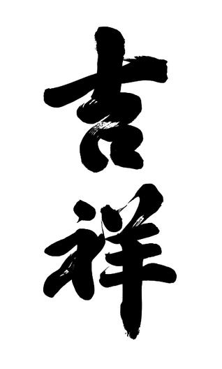 筆文字:吉祥|筆文字の依頼・書道家に注文|筆文字ロゴ・看板・商品パッケージの筆文字制作