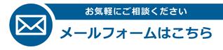 ニテコ図研メールフォーム