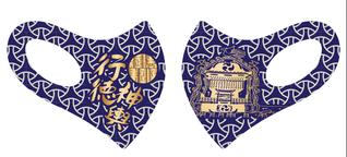 行徳神輿オリジナルマスク