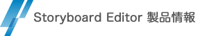 Storyboard Editor XD Plugin 絵コンテ 作成 共有 製品 情報 対応 Adobe CC