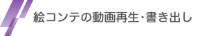 Storyboard Editor XD Plugin 絵コンテ  映像 再生 書き出し gif アニメーション