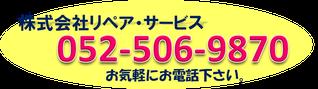 太陽熱温水器,愛知県,岐阜県,三重県