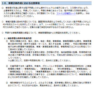 【事業再構築補助金】事業計画書における記載事項①
