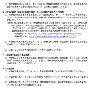 【事業再構築補助金】事業計画書における記載事項②