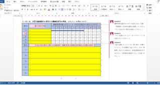 事業再構築補助金専用事業計画書の雛形サンプル②