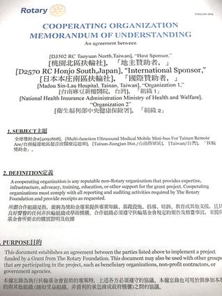 台湾グローバル補助金の画像
