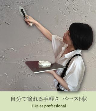 天然素材でDIY 塗り壁 珪藻土 漆喰 オーガニックウォール