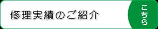 自動車の修理実績を紹介 カートピア石橋/島根県松江市