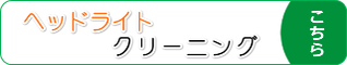 車のヘッドライトクリーニング カートピア石橋/島根県松江市