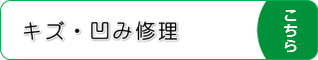 自動車のキズ・凹み修理 カートピア石橋/島根県松江市