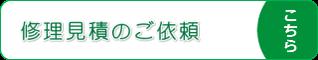 自動車の修理見積のご依頼は カートピア石橋/島根県松江市