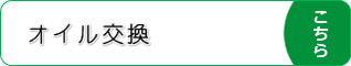 エンジンオイル交換 カートピア石橋/島根県松江市