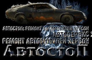 Автоэлектрик Херсон, 0509107676, 0681051617, СТО Автосервис АвтоСтоп