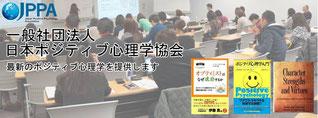 日本ポジティブ心理学会